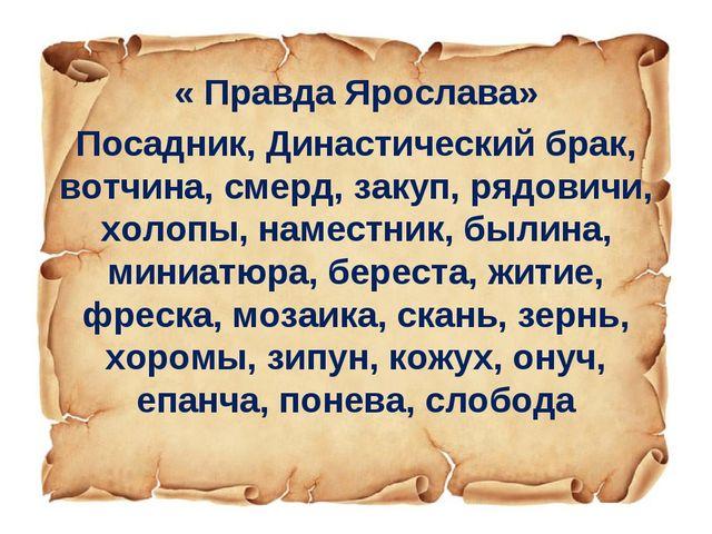 « Правда Ярослава» Посадник, Династический брак, вотчина, смерд, закуп, рядов...