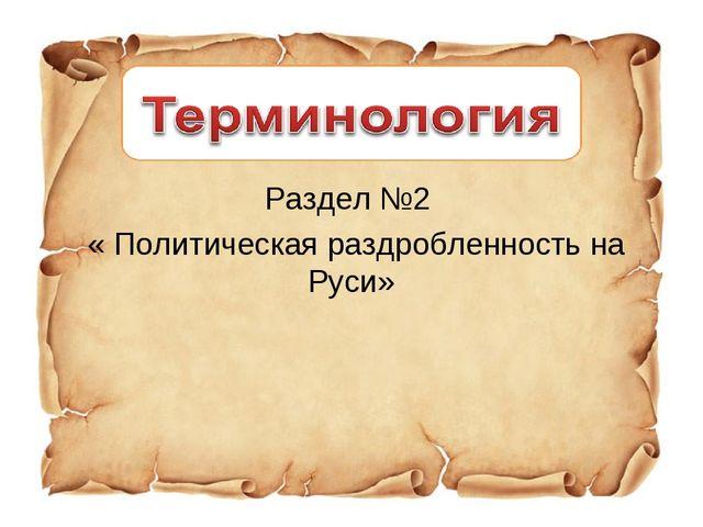Раздел №2 « Политическая раздробленность на Руси»