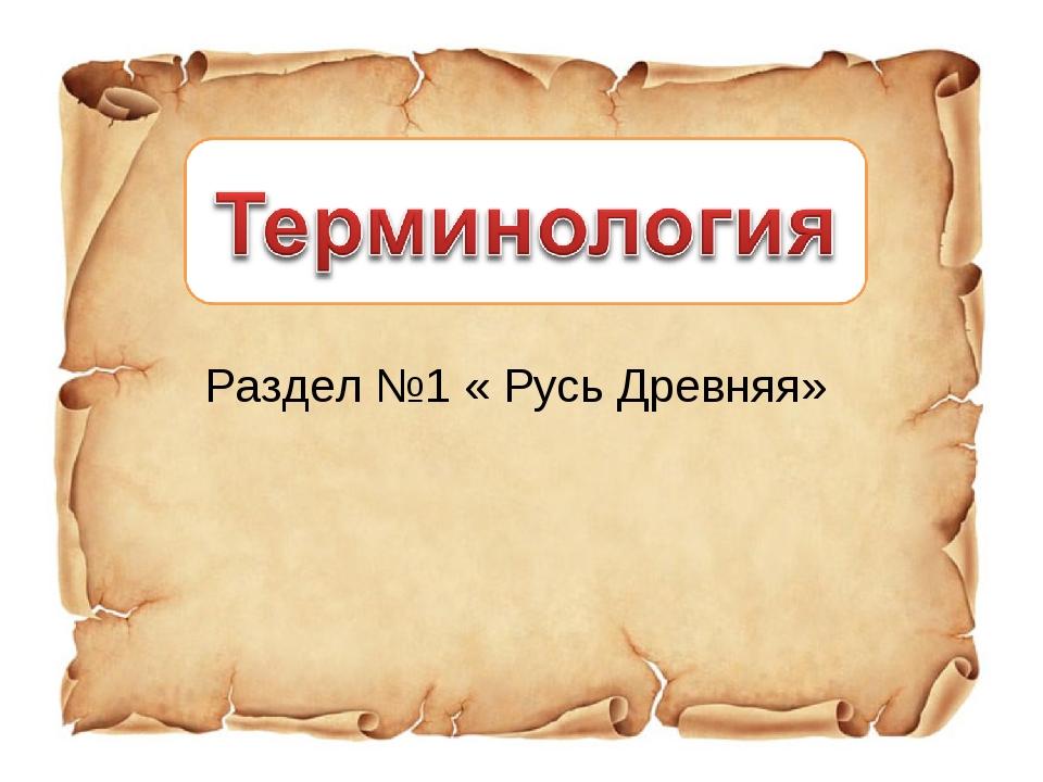 Раздел №1 « Русь Древняя»