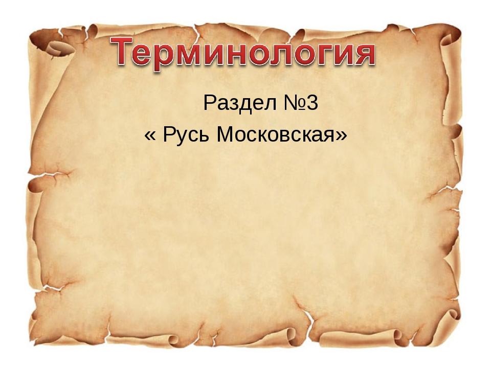 Раздел №3 « Русь Московская»