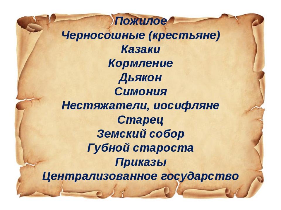 Пожилое Черносошные (крестьяне) Казаки Кормление Дьякон Симония Нестяжатели,...