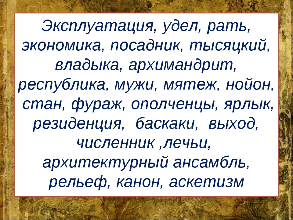 Эксплуатация, удел, рать, экономика, посадник, тысяцкий, владыка, архимандрит...