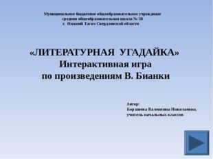 «ЛИТЕРАТУРНАЯ УГАДАЙКА» Интерактивная игра по произведениям В. Бианки Автор: