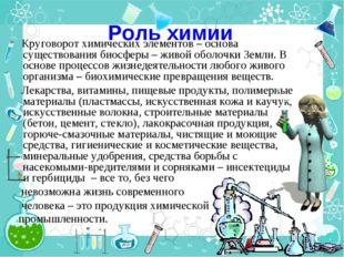 Роль химии Круговорот химических элементов – основа существования биосферы –