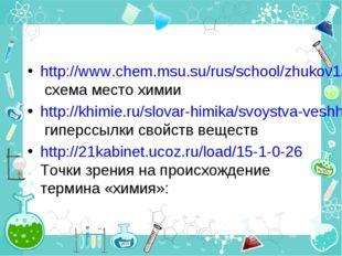http://www.chem.msu.su/rus/school/zhukov1/01.html схема место химии http://kh