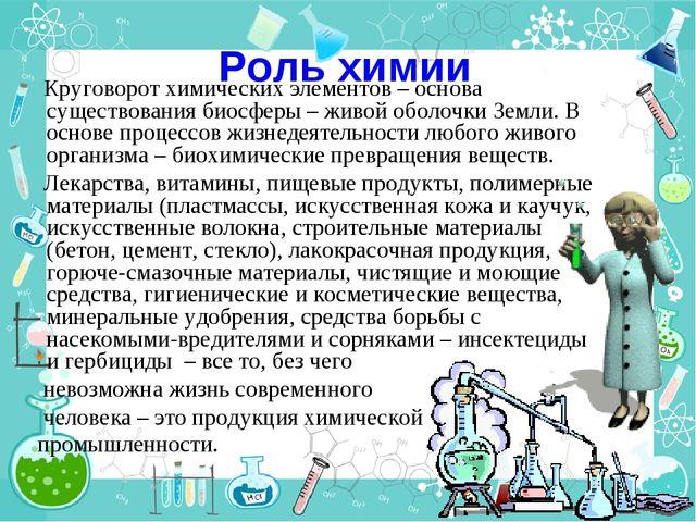 Роль химии Круговорот химических элементов – основа существования биосферы –...