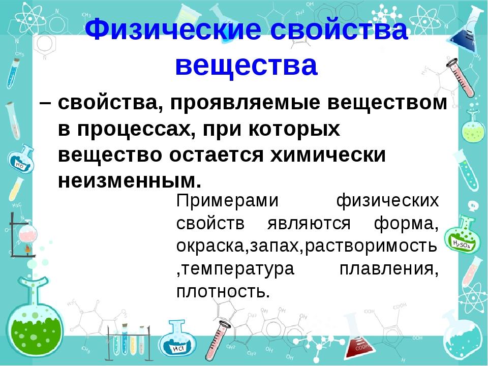 Физические свойства вещества – свойства, проявляемые веществом в процессах, п...