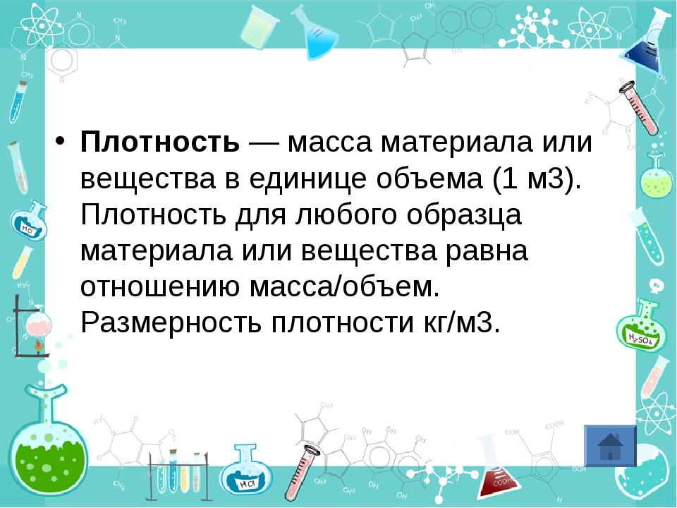 Плотность — масса материала или вещества в единице объема (1 м3). Плотность д...