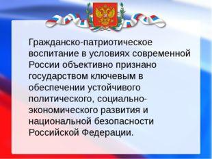 Гражданско-патриотическое воспитание в условиях современной России объективно