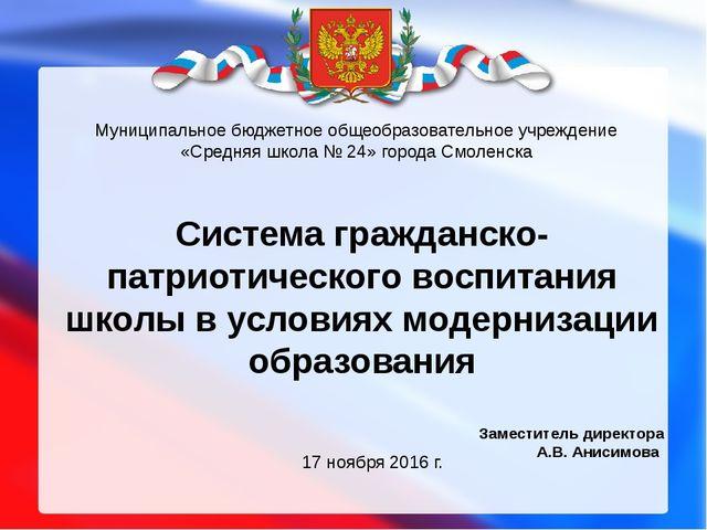 Система гражданско-патриотического воспитания школы в условиях модернизации...