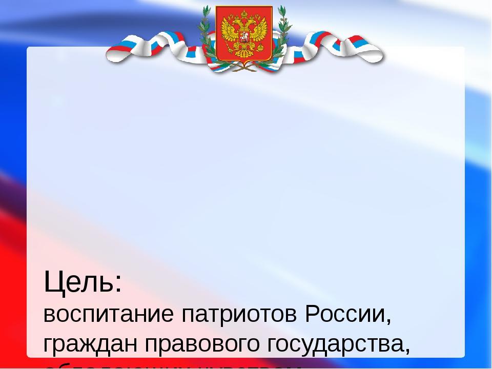 Цель: воспитание патриотов России, граждан правового государства, обладающих...