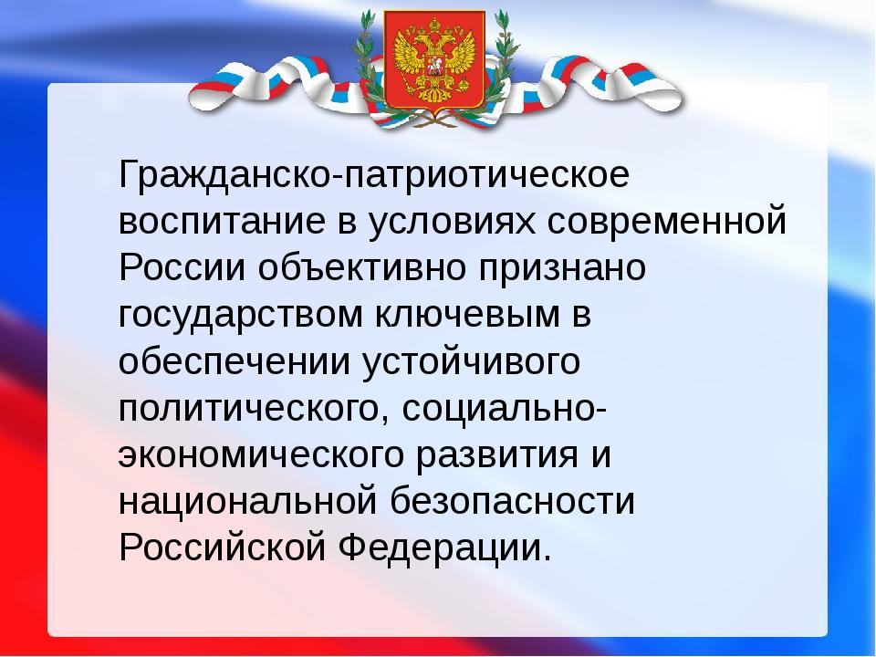 Гражданско-патриотическое воспитание в условиях современной России объективно...