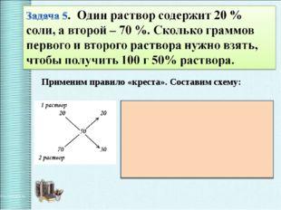 . 100 г смеси составляют 20 + 30 = 50(частей) 100 : ( 20 + 30 ) = 2(г) - на 1