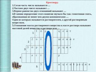 Кроссворд: 1.Сотая часть числа называется … 2.Частное двух чисел называют … 3
