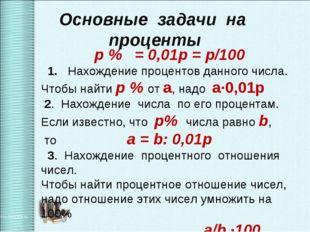 Основные задачи на проценты р % = 0,01р = р/100 1. Нахождение процентов данно