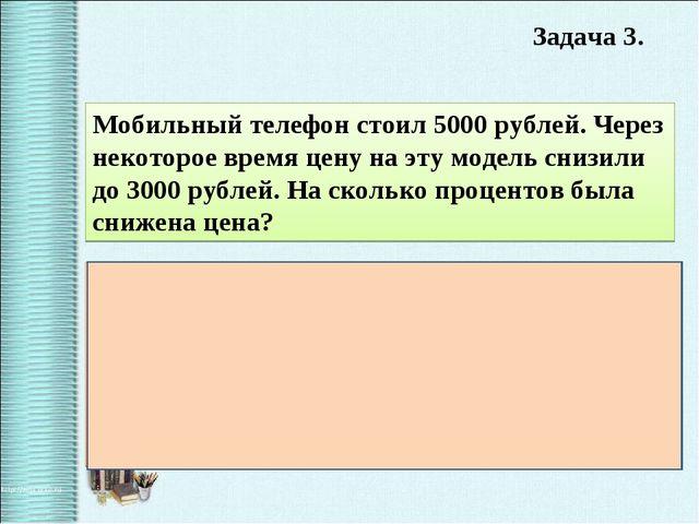 Задача 3. Мобильный телефон стоил 5000 рублей. Через некоторое время цену на...
