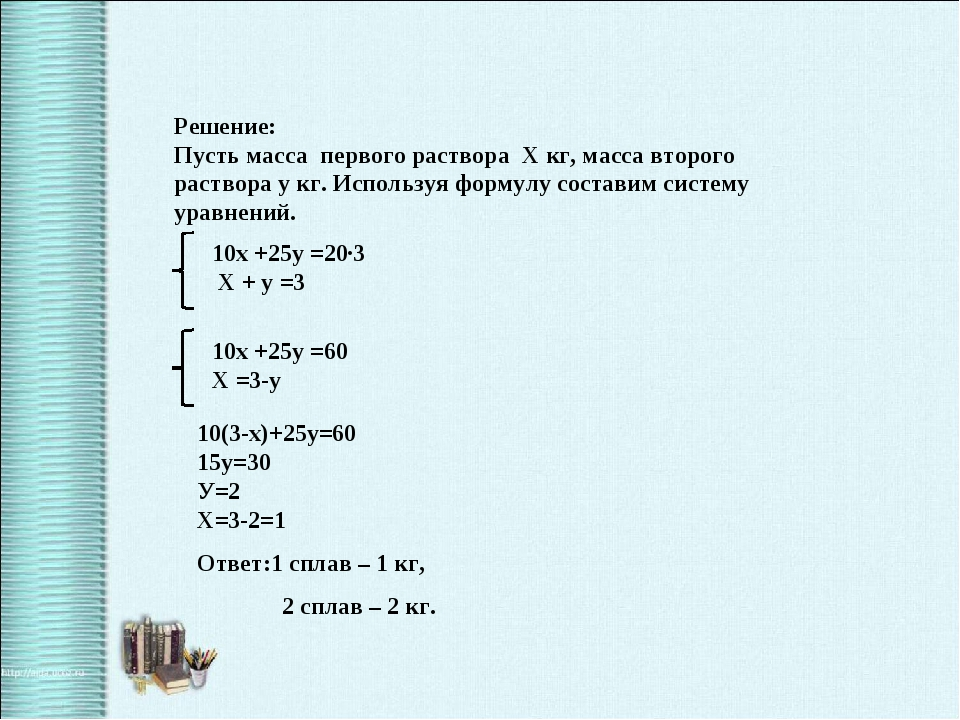 Решение: Пусть масса первого раствора Х кг, масса второго раствора у кг. Испо...