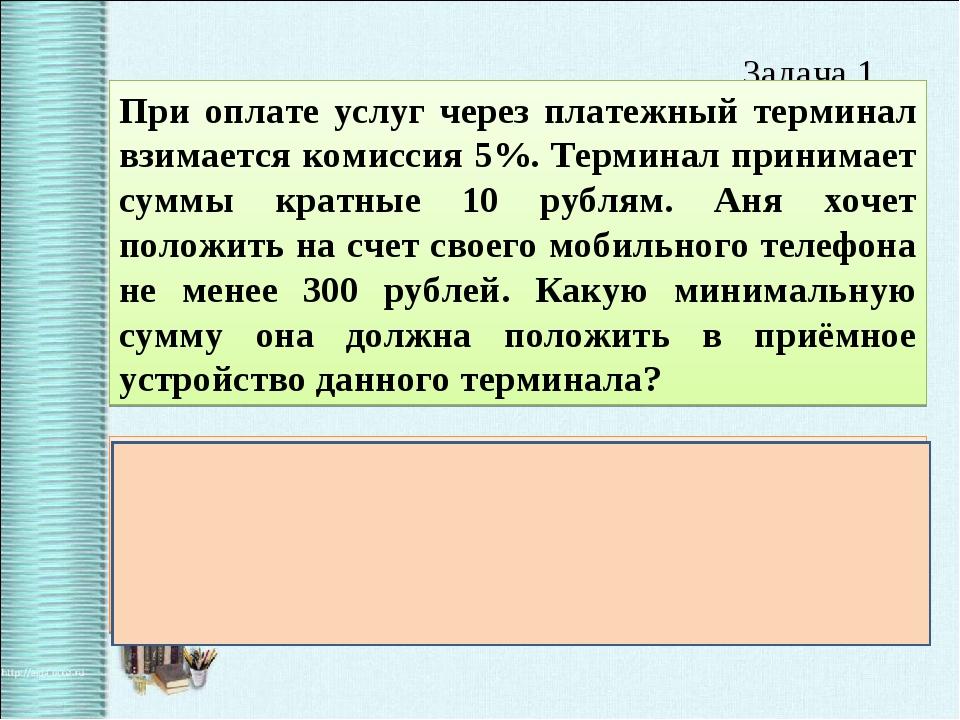 Задача 1. При оплате услуг через платежный терминал взимается комиссия 5%. Те...