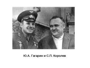 Ю.А. Гагарин и С.П. Королев