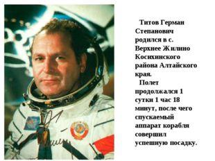 Титов Герман Степанович родился в с. Верхнее Жилино Косихинского района Алтай