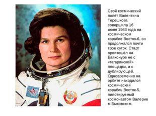Свой космический полёт Валентина Терешкова совершила16 июня1963 годана кос