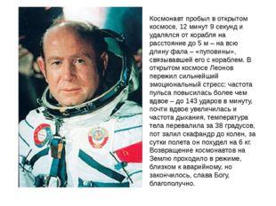 Космонавт пробыл в открытом космосе, 12 минут 9 секунд и удалялся от корабля