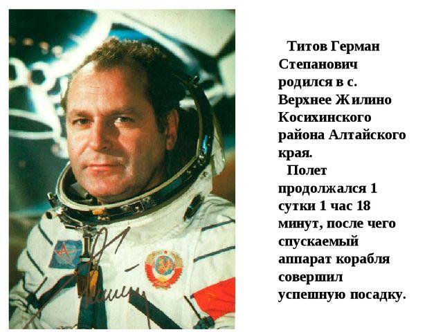 Титов Герман Степанович родился в с. Верхнее Жилино Косихинского района Алтай...