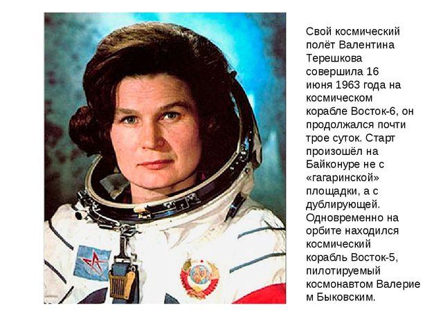 Свой космический полёт Валентина Терешкова совершила16 июня1963 годана кос...