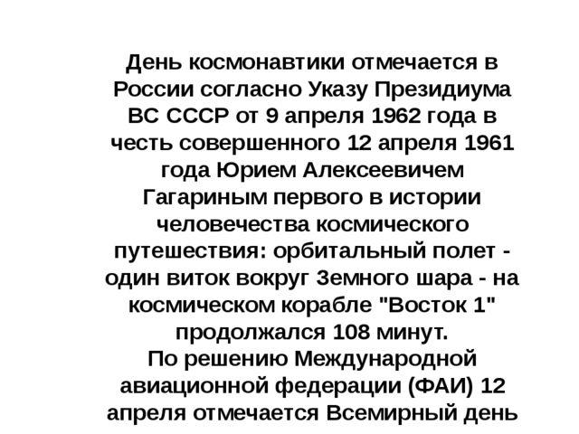 День космонавтики отмечается в России согласно Указу Президиума ВС СССР от 9...