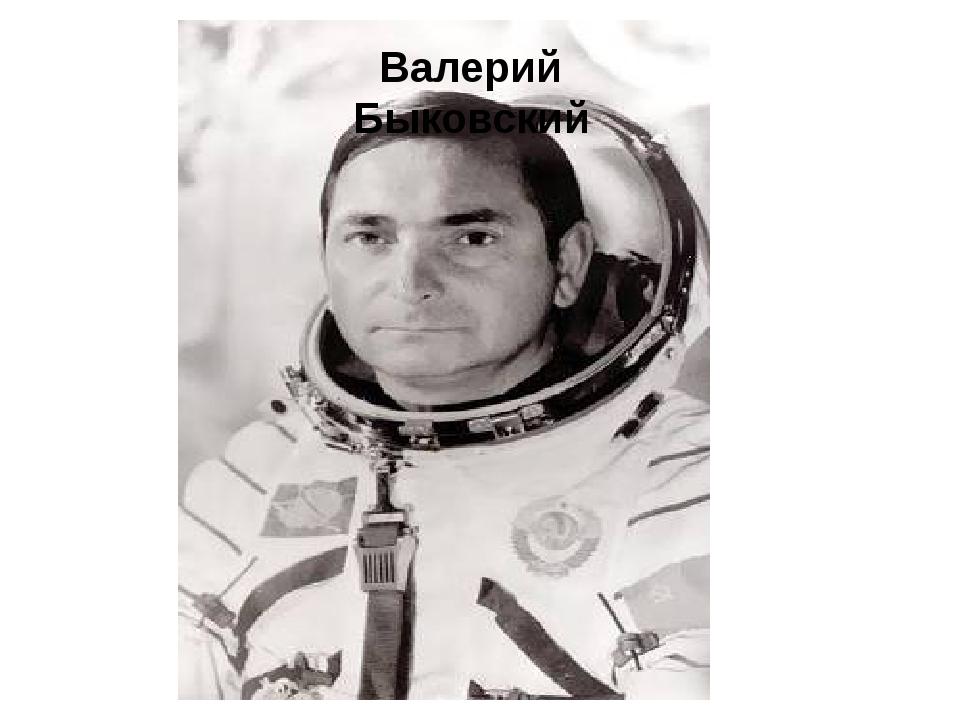 Валерий Быковский