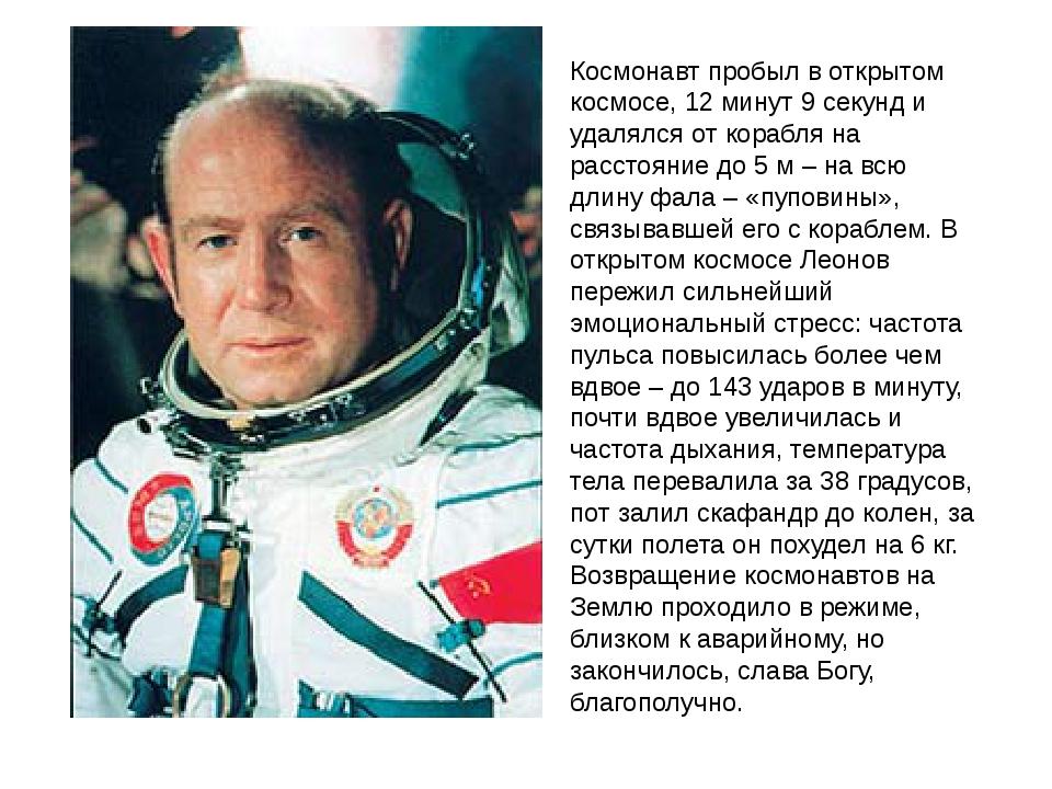 Космонавт пробыл в открытом космосе, 12 минут 9 секунд и удалялся от корабля...