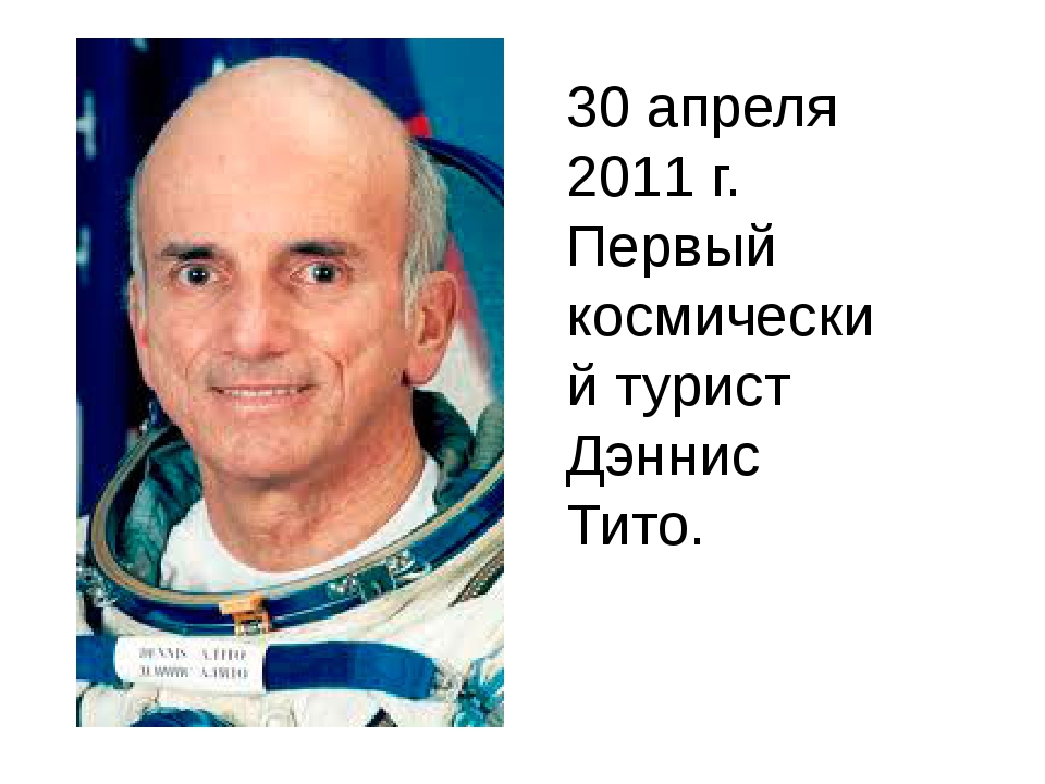30 апреля 2011 г. Первый космический турист Дэннис Тито.