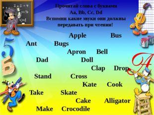 Прочитай слова с буквами Аа, Bb, Cc, Dd Вспомни какие звуки они должны перед