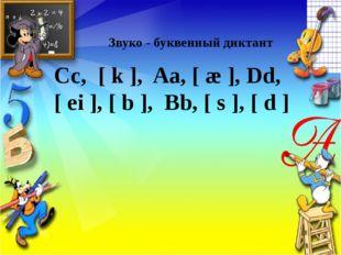 Звуко - буквенный диктант Сс, [ k ], Aa, [ æ ], Dd, [ ei ], [ b ], Bb, [ s ]
