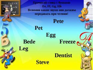 Прочитай слова с буквами Ee, Ff, Gg, Hh Вспомни какие звуки они должны перед