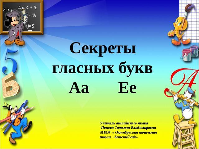 Секреты гласных букв Aa Ee Учитель английского языка Попова Татьяна Владимир...