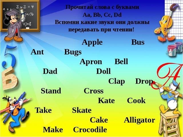 Прочитай слова с буквами Аа, Bb, Cc, Dd Вспомни какие звуки они должны перед...