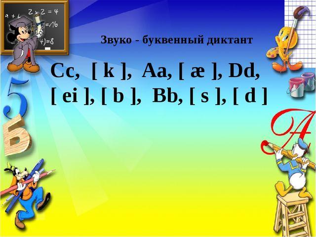 Звуко - буквенный диктант Сс, [ k ], Aa, [ æ ], Dd, [ ei ], [ b ], Bb, [ s ]...