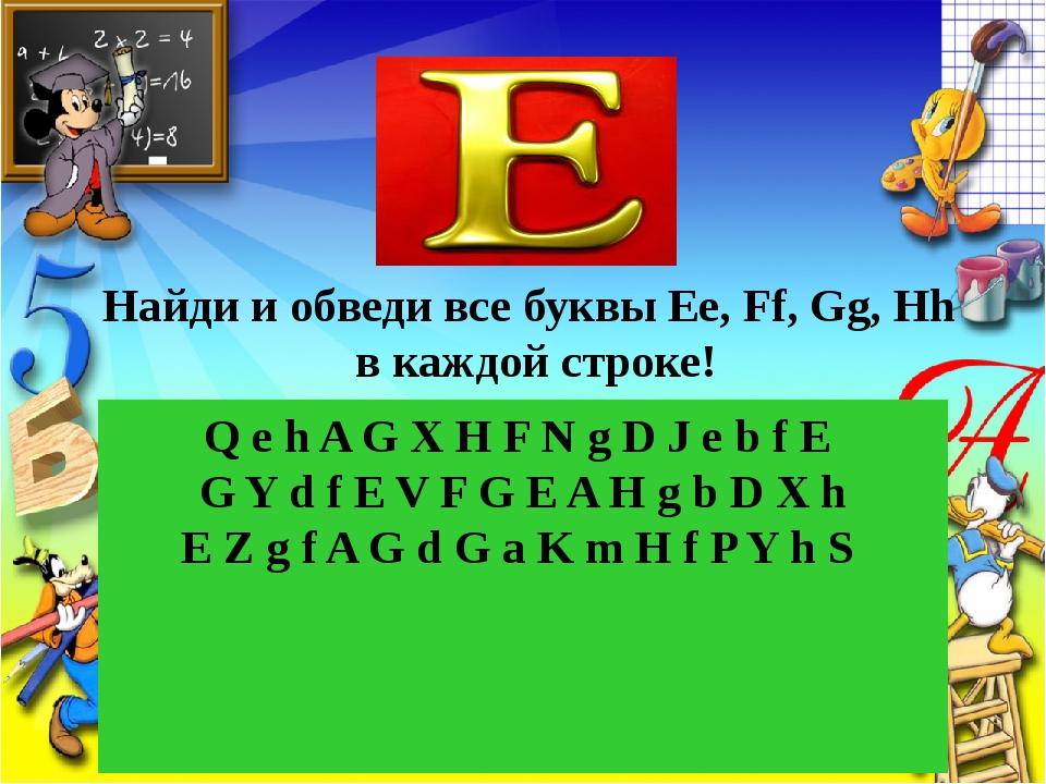 Найди и обведи все буквы Ee, Ff, Gg, Hh в каждой строке! Q e h A G X H F N g...