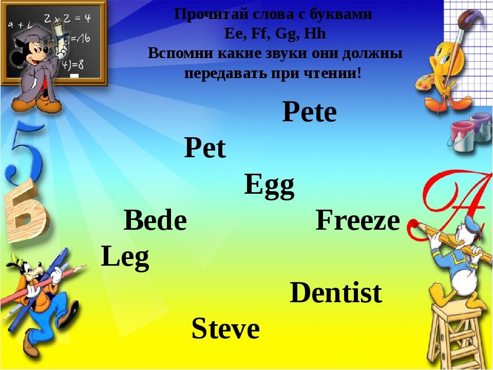 Прочитай слова с буквами Ee, Ff, Gg, Hh Вспомни какие звуки они должны перед...