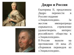 Дидро и Россия Екатерина II, предложила Дидро перенести в Россиюиздание «Энц
