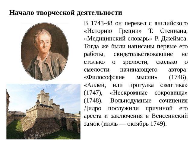 Начало творческой деятельности В 1743-48 он перевел с английского «Историю Гр...
