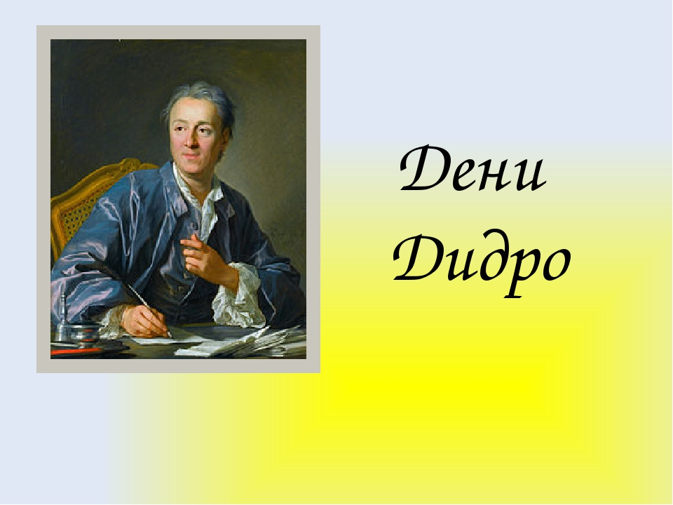 Дени Дидро