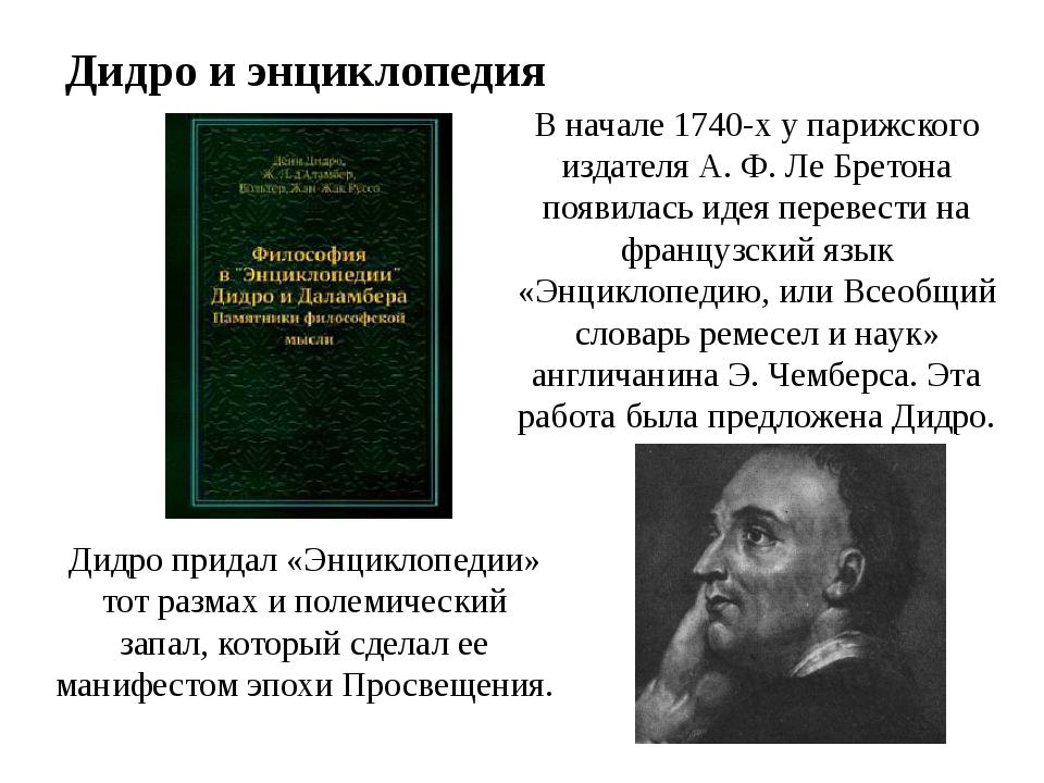 В начале 1740-х у парижского издателя А. Ф. Ле Бретона появилась идеяперевес...
