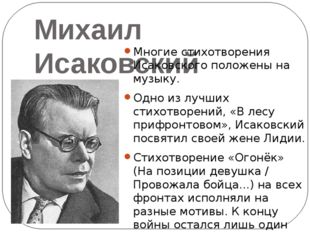 Михаил Исаковский Многие стихотворения Исаковского положены на музыку. Одно и