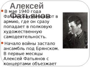Алексей Фатьянов В мае 1940 года Фатьянова призывают в армию, где он сразу по