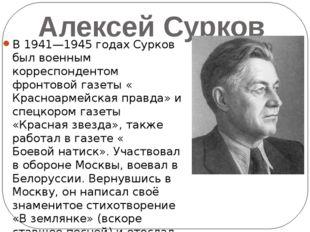 Алексей Сурков В 1941—1945 годах Сурков был военным корреспондентом фронтовой
