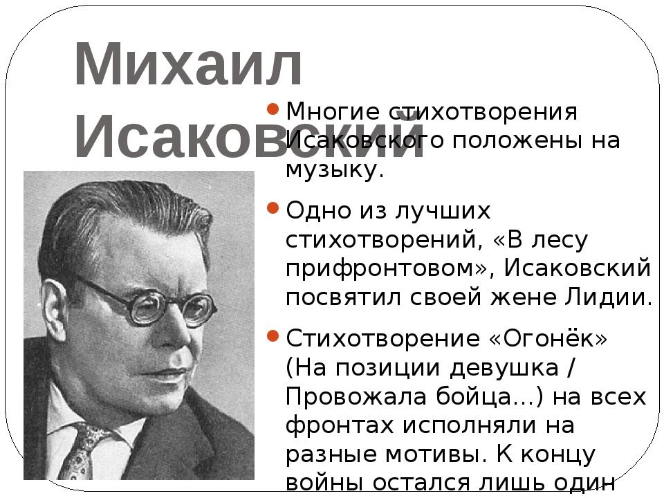 Михаил Исаковский Многие стихотворения Исаковского положены на музыку. Одно и...