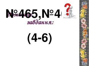 Домашнє завдання: §2, п. 14, №463 (2,4,6), №465,№469 (4-6)