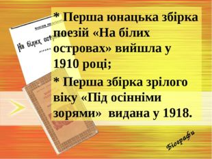 Біографи * Перша юнацька збірка поезій «На білих островах» вийшла у 1910 році